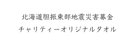 北海道胆振東部地震災害募金チャリティー